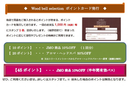 Wood bell selection ポイントカード-min