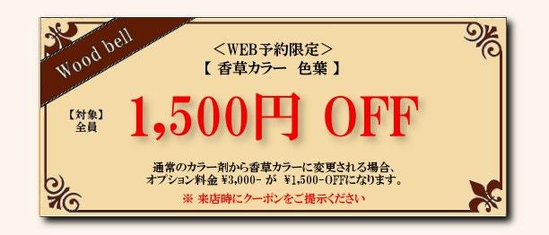 coupon-iroha