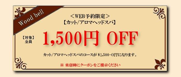 coupon-spa